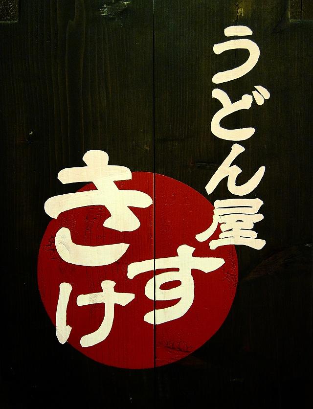 1030-kisuke-001-S.jpg