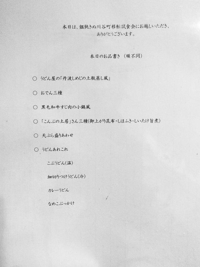 1103-kinugawa-05M-M.jpg