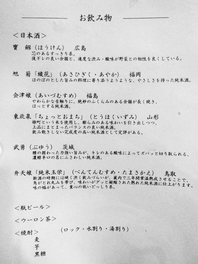 1103-kinugawa-06M-M.jpg