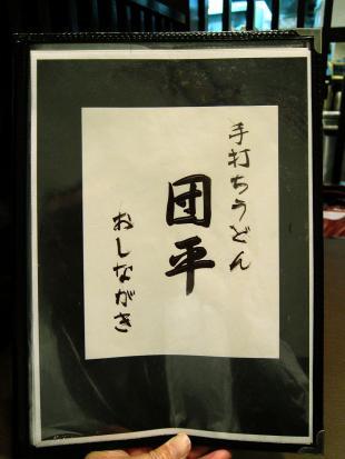 1110-danpei-07M-M.jpg