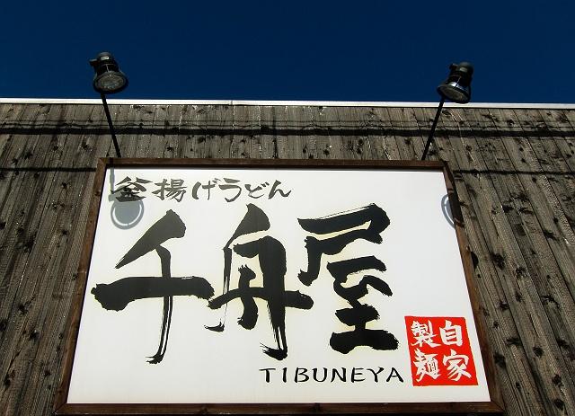 1112-tibuneya-02-S.jpg