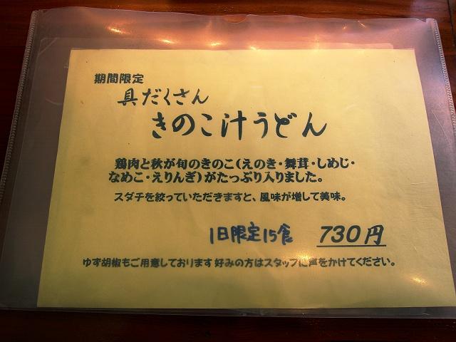 1112-tibuneya-07-S.jpg