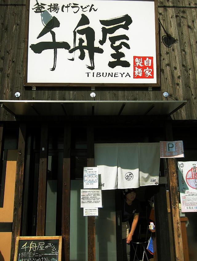 1112-tibuneya-11-S.jpg