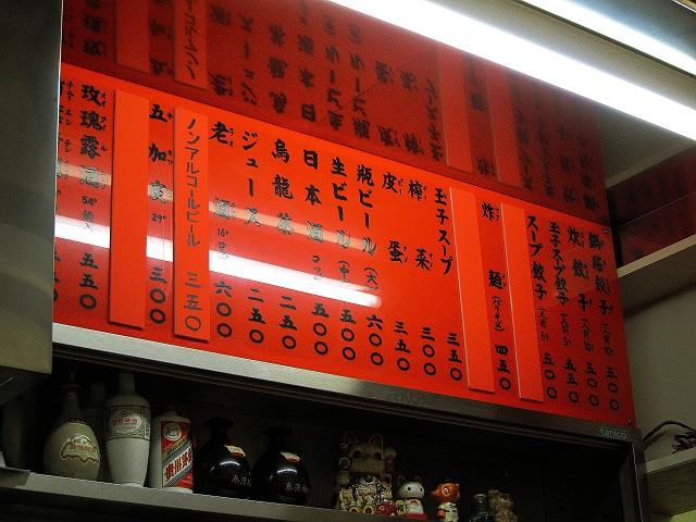 1119-hyakurou-06-S.jpg