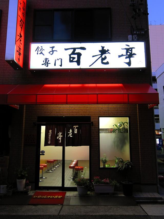 1119-hyakurou-09-S.jpg
