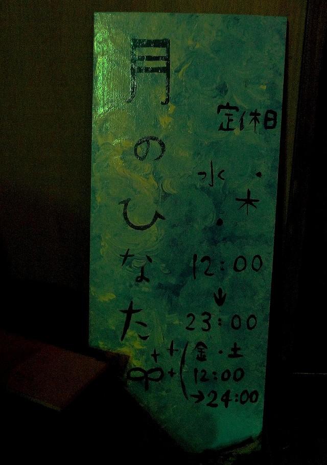 1119-tukino-03-S_20121222104943.jpg