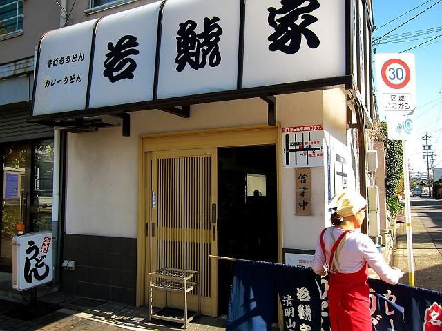 1119-wakasyatiya-04-S.jpg