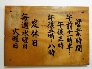 1119-wakasyatiya-06-S.jpg
