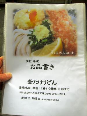 1123-kamatake-04-S.jpg