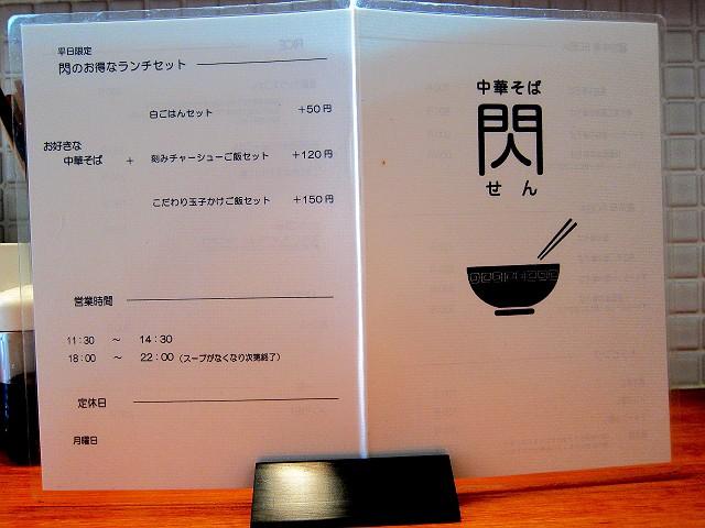 1123-sen-06-S.jpg