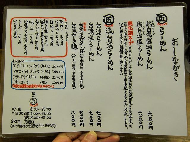 1129-marusyou-02-S.jpg