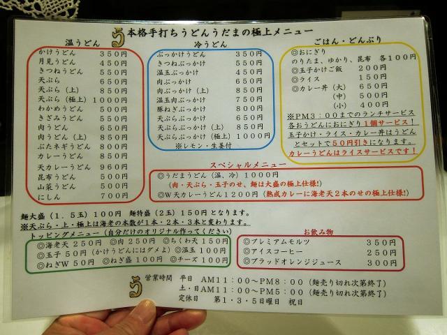 1212-udama-05-M-S.jpg