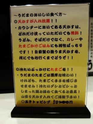 1212-udama-09-M-ST.jpg