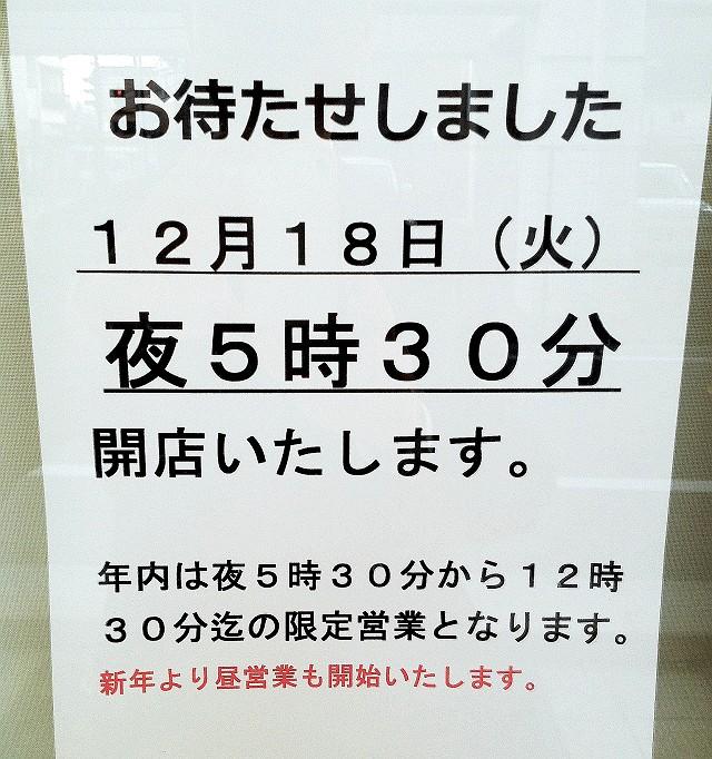 1212-yamabukiya-02-S.jpg