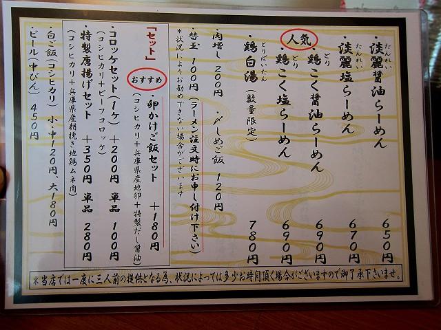 1215-fukusimatei-03-S.jpg
