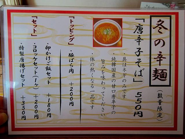 1215-fukusimatei-04-S.jpg