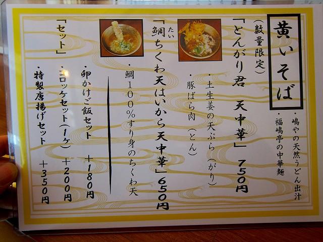 1215-fukusimatei-05-S.jpg