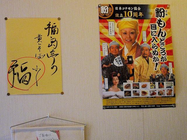 1215-fukusimatei-10-S.jpg