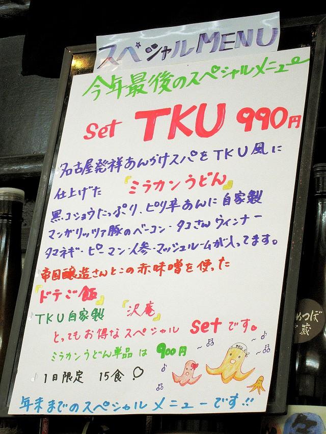 1224-TKU-03-S.jpg
