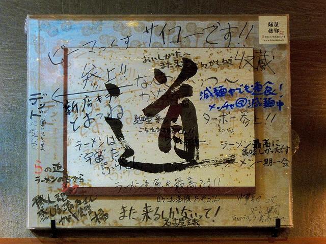2003-seino-09-S.jpg