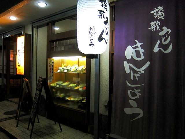 2006-hangesyou-01-S.jpg