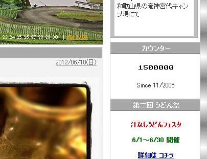 150000アクセス