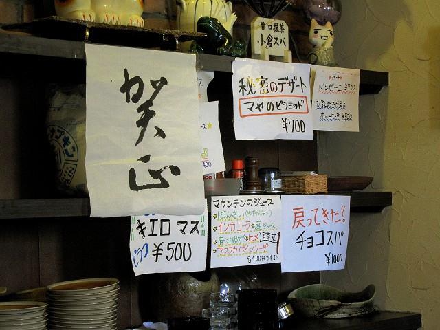 0105-マウンテン-04-S
