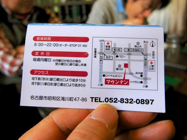 0105-マウンテン-13-S