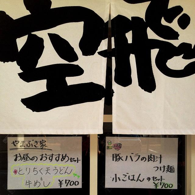 yamabukiya-02-S.jpg