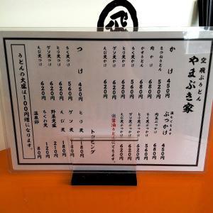 yamabukiya-03-S.jpg