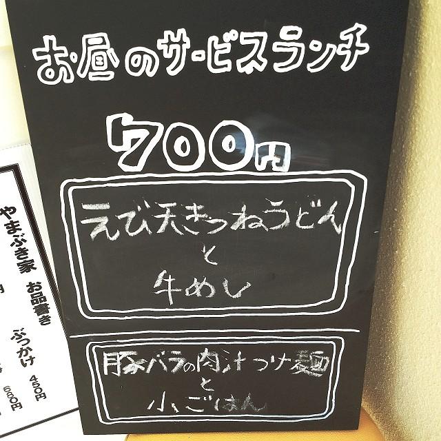 yamabukiya-15-S.jpg