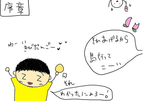桃太郎02