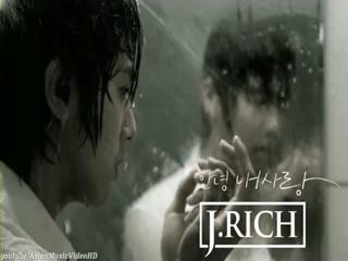 [MV HD]J_Rich (#51228;#51060;#47532;#52824;) - #50504;#45397;#45236;#49324;#46993; (Goodbye My Love) [with Yunho  Soojin].mp4_000011044