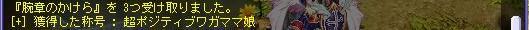 タイアップイベ-ハルヒ称号①