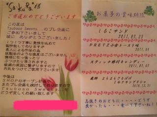 プレ企画当選 Tsuba姐 1-6