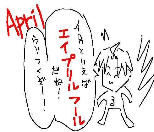 エイプリル!