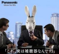 パナソニック補聴器ウサギの画像です