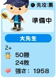 $すぺるま!-オセロ50勝