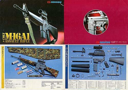 コクサイ M16BB