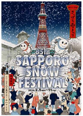 札幌2014雪祭りs