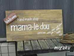 ママレードゥ看板