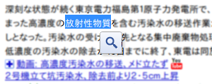 Highlight to Search Google検索 Chrome拡張機能