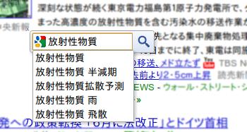 Highlight to Search Chrome拡張機能 Google検索 使い方
