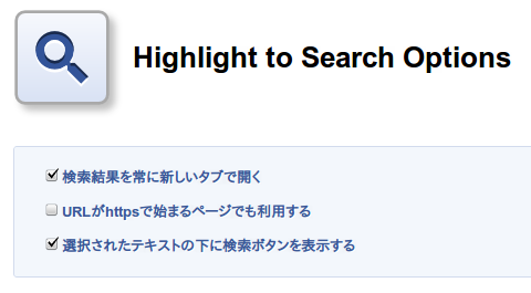 Highlight to Search Chrome拡張機能 Google検索 オプション設定