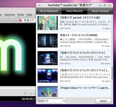 UMPlayer Ubuntu 動画プレイヤー YouTube検索と再生