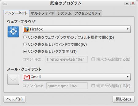 Gnome Gmail Ubuntu メールクライアント