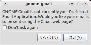 Gnome Gmail Ubuntu メールクライアント 初回起動時の設定