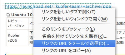 Gnome Gmail Ubuntu メールクライアント リンクのURLをメールで送信