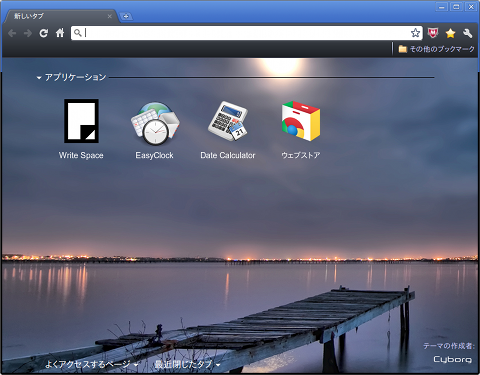 View Theme (Aero) Chromeテーマ Google Chrome