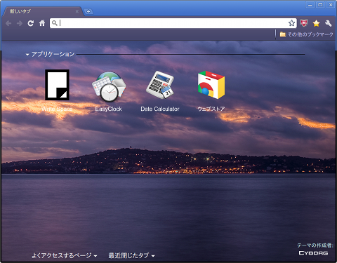View Theme 2 (Aero) Chromeテーマ Google Chrome
